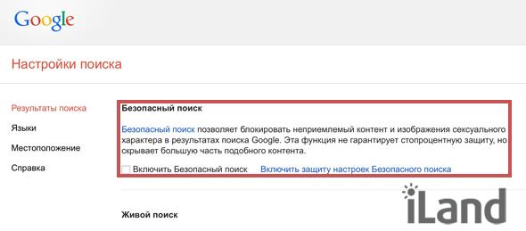 Настройка безопасного поиска Google