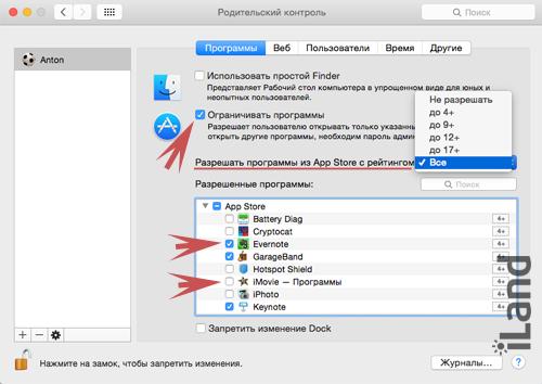 Ограничение доступа к определенным программам на Mac