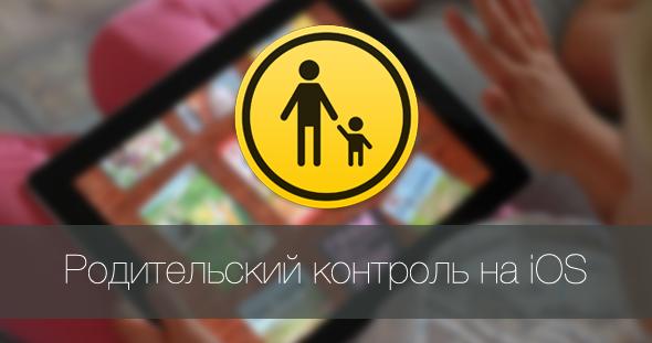 Как сделать использование iOS-устройств безопасным для ребенка