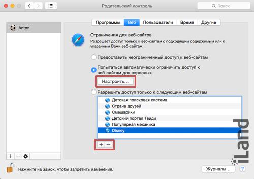 Ограничение доступа к веб-сайтам на Mac