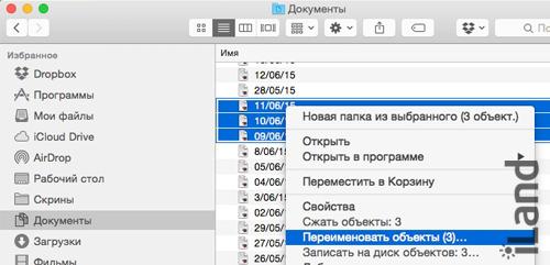 Массовое переименование фалов в OS X
