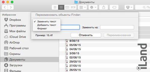 Варианты переименования файлов в OS X