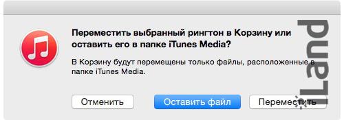 Удаление ACC-файла из iTunes