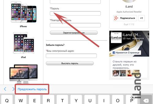 Генерация пароля в Safari на iOS