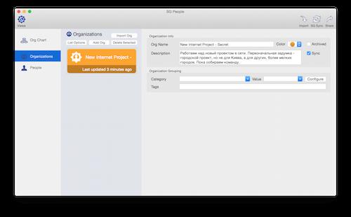 Приложение SG People для Mac