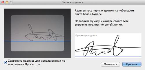 Создание подписи с помощью камеры iSight