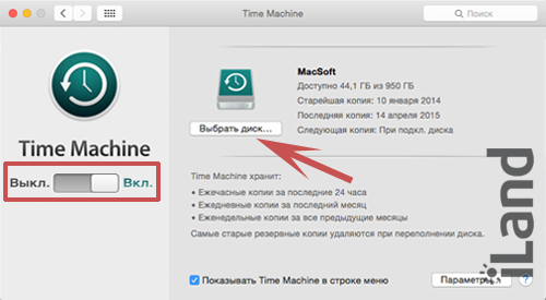 Настройка Time Machine