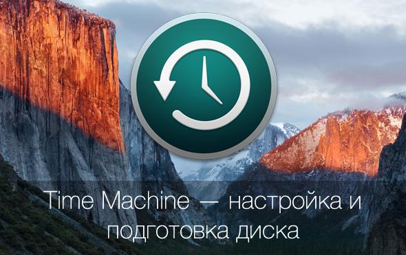 Time Machine: первоначальная настройка