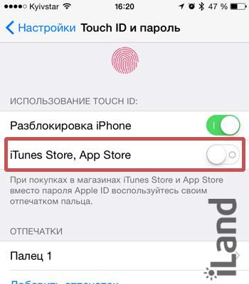Отключение использования отпечатка пальца для App Store
