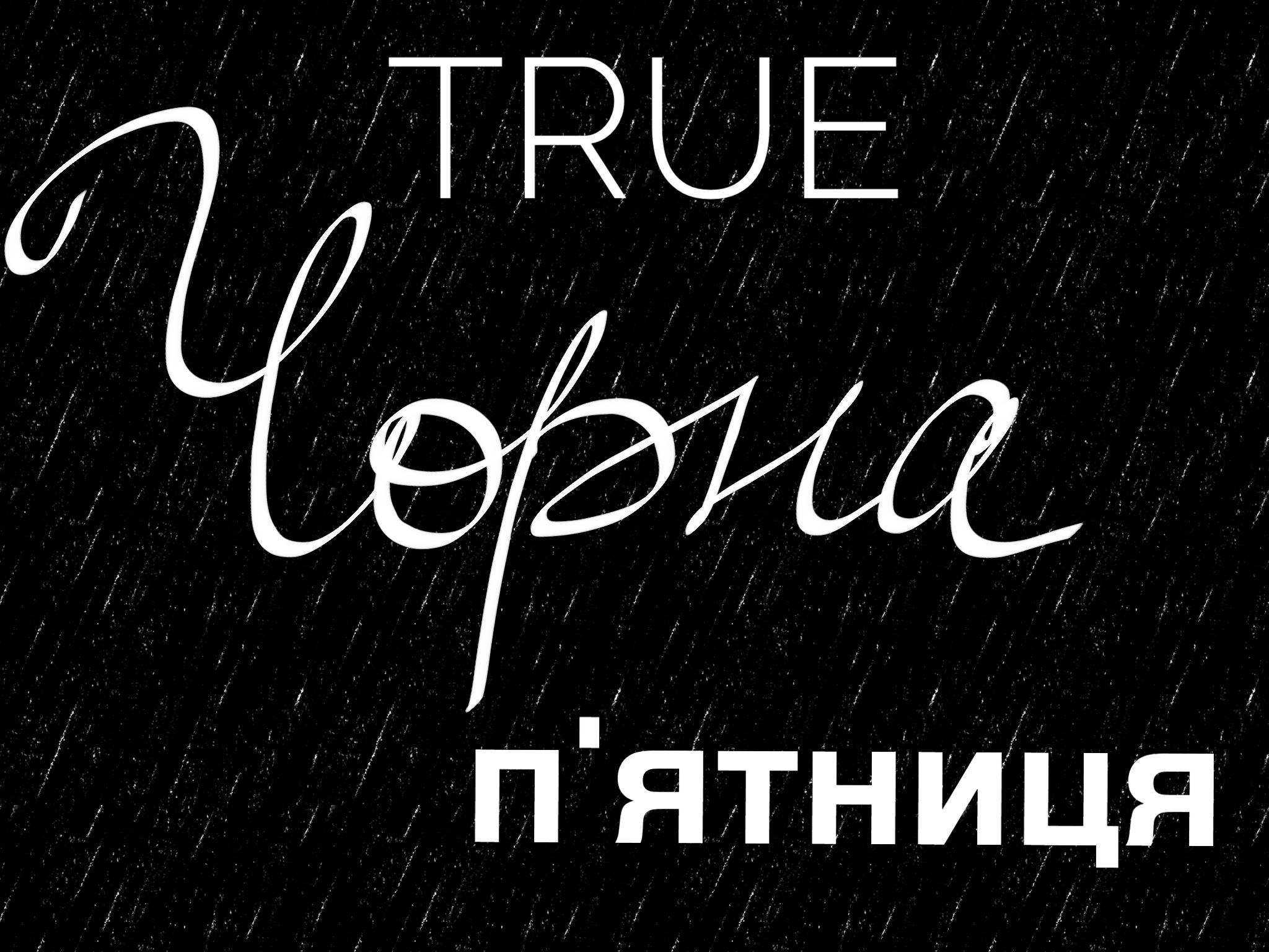 True-Чорна П'ятниця