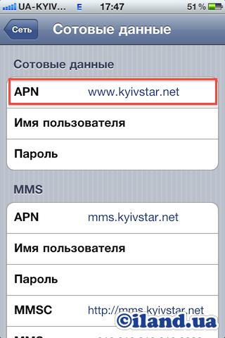 Настройка интернета Киевстар на iPhone