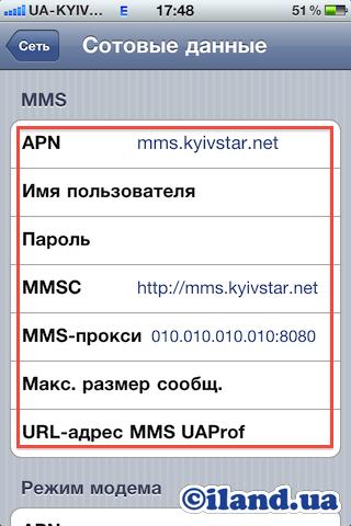 Настройка MMS Киевстар на iPhone
