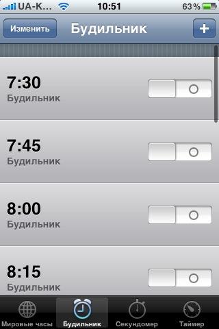 iPhone будильник