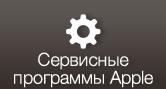 Сервисные программы Apple