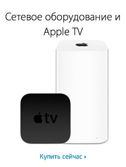 Сетевое оборудование и Apple TV
