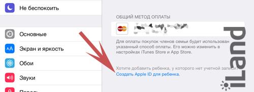Создание Apple ID для ребенка