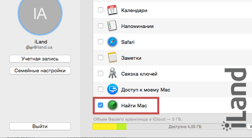 Включение функции «Найти Mac»