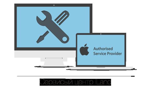 Сервисный центр iLand