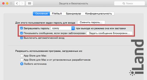 Раздел «Защита и безопасность» в Mac OS