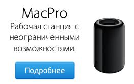 MacPro