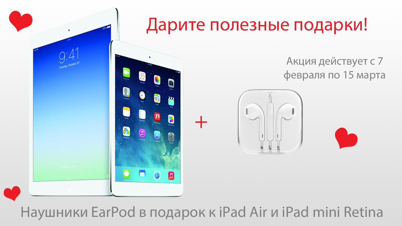 EarPod в подарок к iPad Air и iPad mini Retina