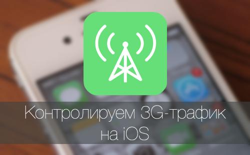 Как уменьшить мобильный трафик на iOS