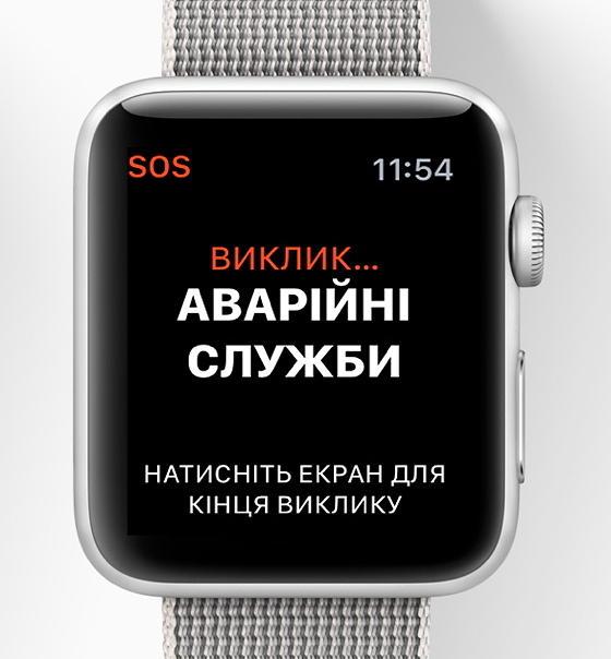 Apple Watch можуть телефонувати 112