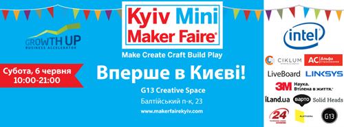 Перший київський Mini Maker Faire відбудеться 6 червня в G13