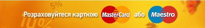 Сезоны удачных покупок: Осенние подарки от MasterCard® и iLand!