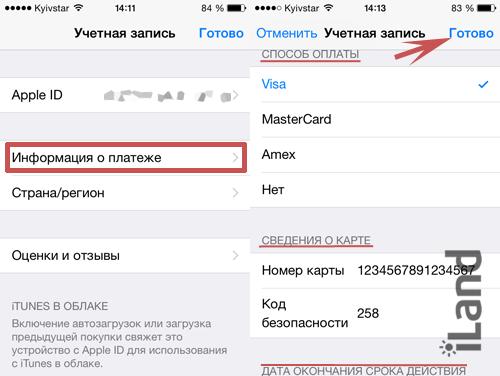 Подключение платежной карты с помощью iOS устройства