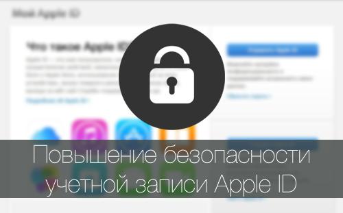 Как обезопасить Apple ID