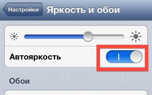 Калибровка автояркости в iOS