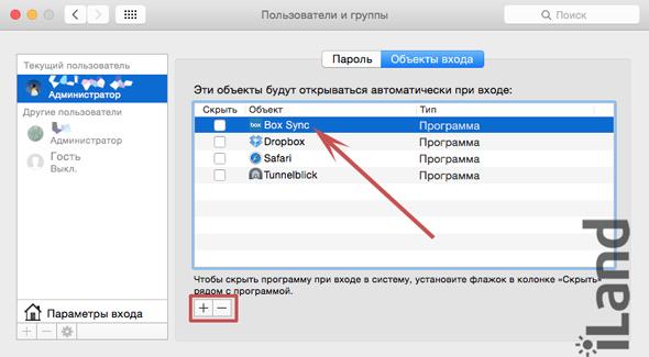 Автозагрузка приложений в Mac OS