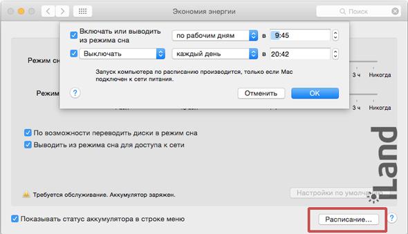 Как заставить Mac работать по расписанию