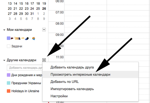 Другие календари