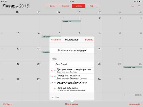 Календарь на iPad