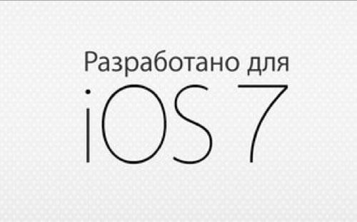 Разработано для iOS 7 — новый раздел в AppStore