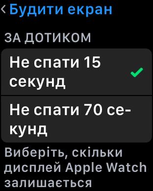 Меню у Apple Watch
