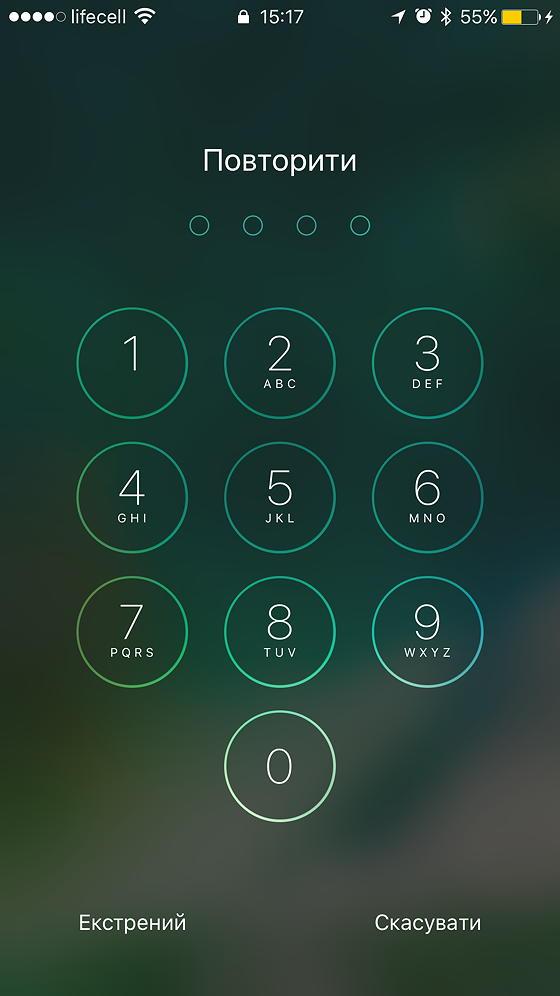 екран екстреного виклику iPhone