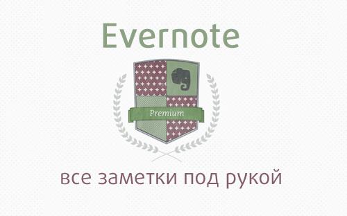 Evernote: Возможности премиум-версии и не только