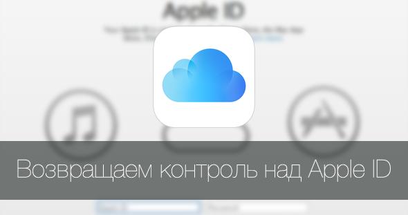 Как вернуть учетную запись Apple ID