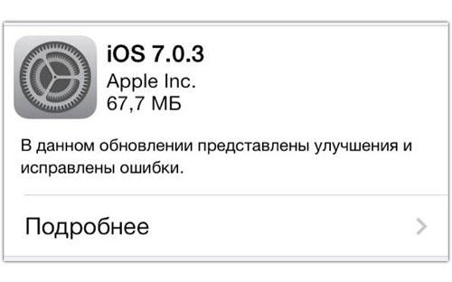 Вышло обновление iOS до версии 7.0.3