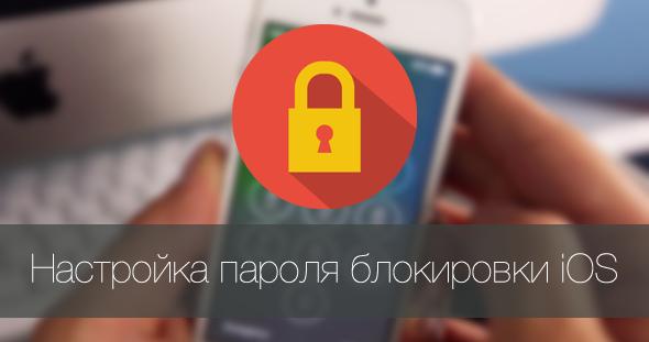 Установка сложного пароля на iOS