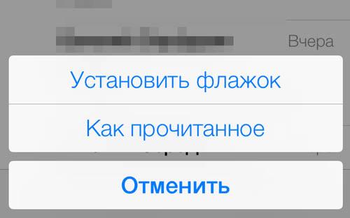 В почте iOS 7 можно установить все письма как «Прочитанные»