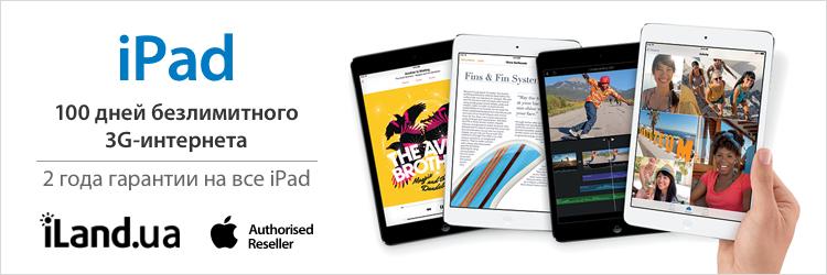 24 месяца гарантии на все модели iPad