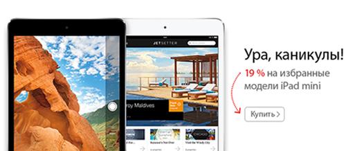 Официальный iPad mini со скидкой 19%
