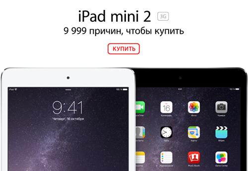 iPad mini 2 по специальной цене