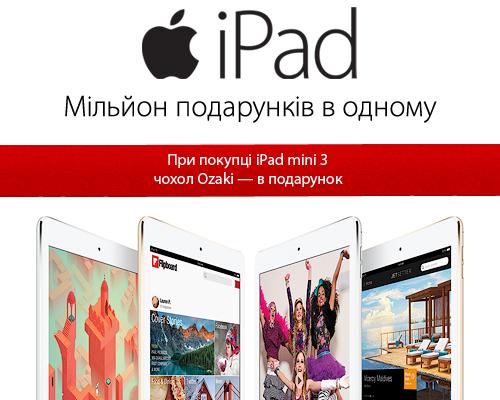 Чехол в подарок к iPad mini 3 [Акция завершена]