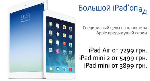 iPad'ы по специальной цене