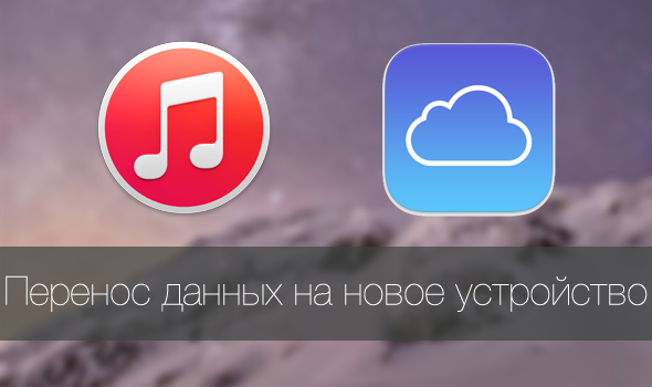Как перенести информацию на новый iPhone, iPad